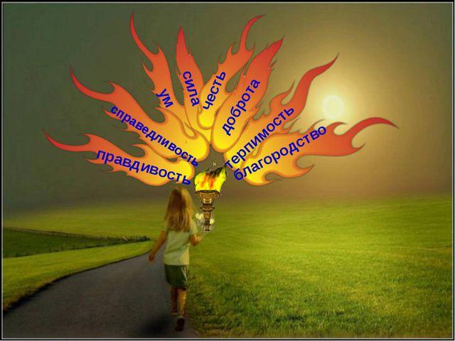 справедливость благородство правдивость ум сила терпимость честь доброта