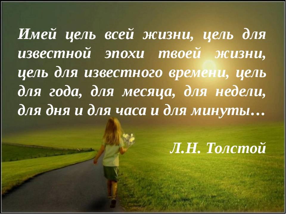 Имей цель всей жизни, цель для известной эпохи твоей жизни, цель для известно...