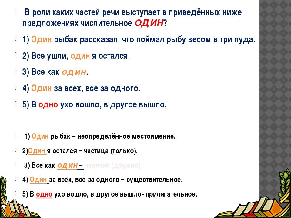 В роли каких частей речи выступает в приведённых ниже предложениях числитель...