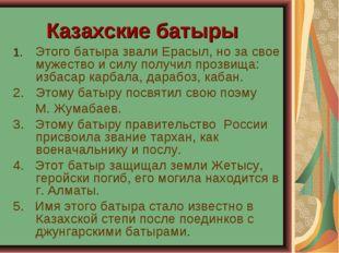 Казахские батыры 1. Этого батыра звали Ерасыл, но за свое мужество и силу по