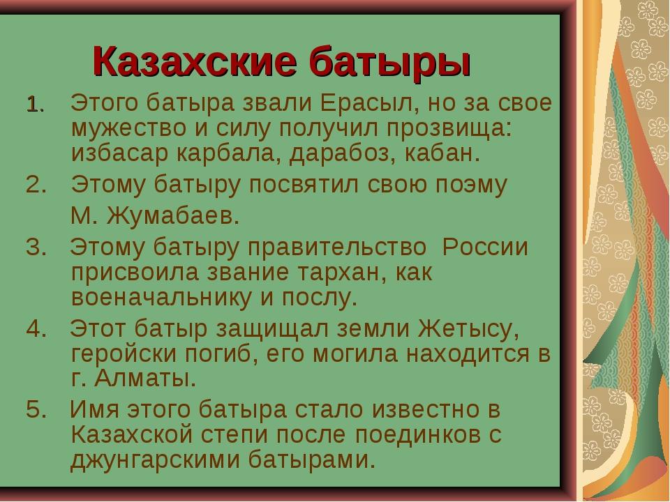 Казахские батыры 1. Этого батыра звали Ерасыл, но за свое мужество и силу по...
