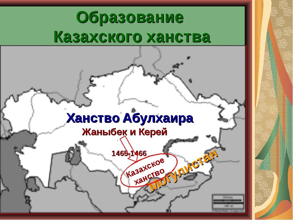 Образование Казахского ханства Ханство Абулхаира Могулистан Казахское ханств...
