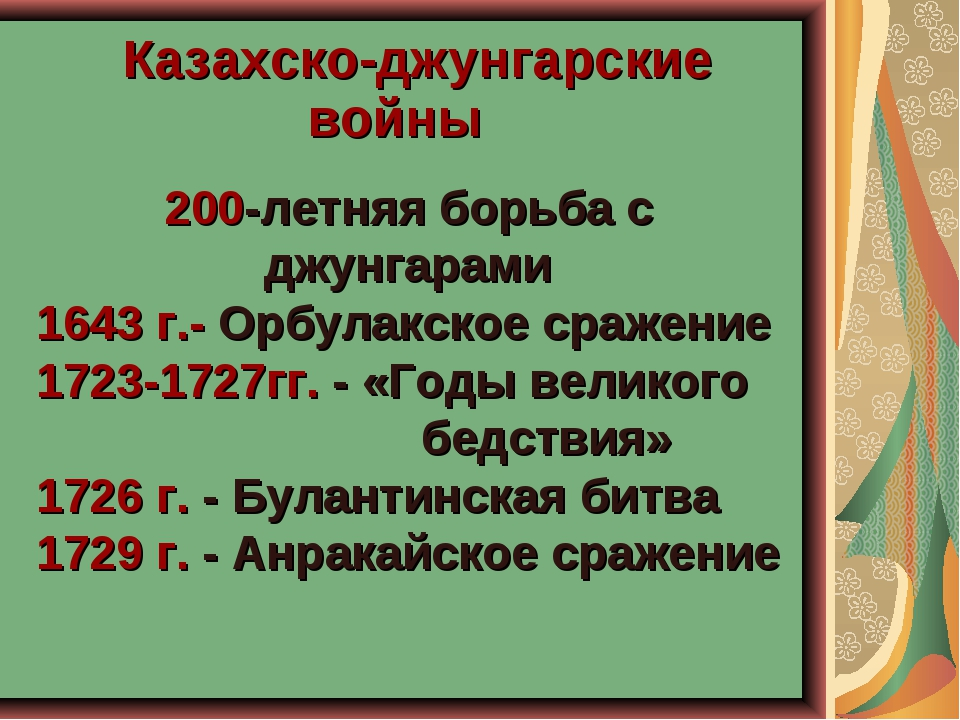 Казахско-джунгарские войны 200-летняя борьба с джунгарами 1643 г.- Орбулакск...