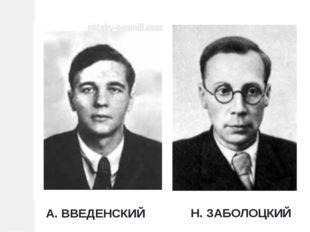 А. ВВЕДЕНСКИЙ Н. ЗАБОЛОЦКИЙ