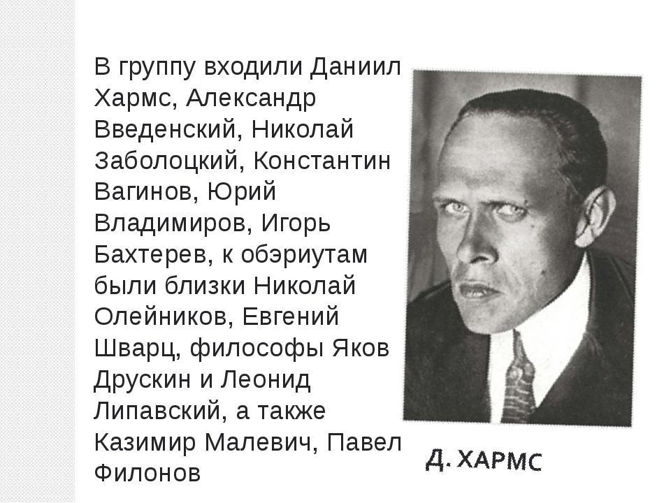В группу входили Даниил Хармс, Александр Введенский, Николай Заболоцкий, Конс...