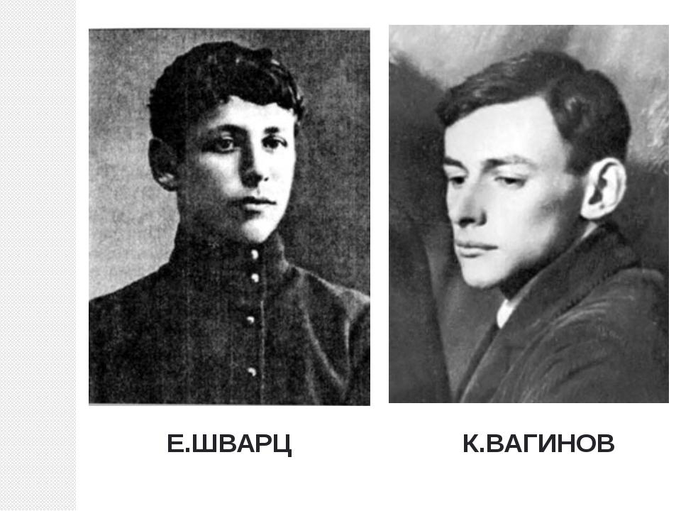 К.ВАГИНОВ Е.ШВАРЦ