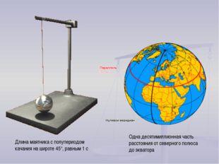 Длина маятника с полупериодом качания на широте 45°, равным 1 c Одна десятими