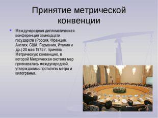 Принятие метрической конвенции Международная дипломатическая конференция семн