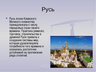 Русь Русь эпохи Киевского Великого княжества принадлежала к числу передовых с