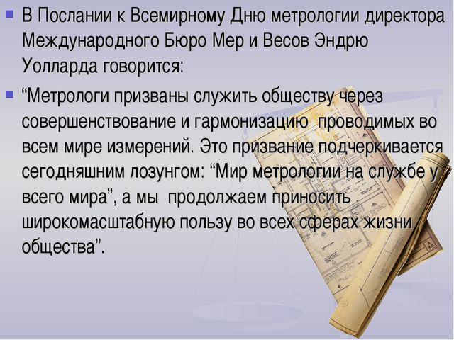 В Послании к Всемирному Дню метрологии директора Международного Бюро Мер и Ве...