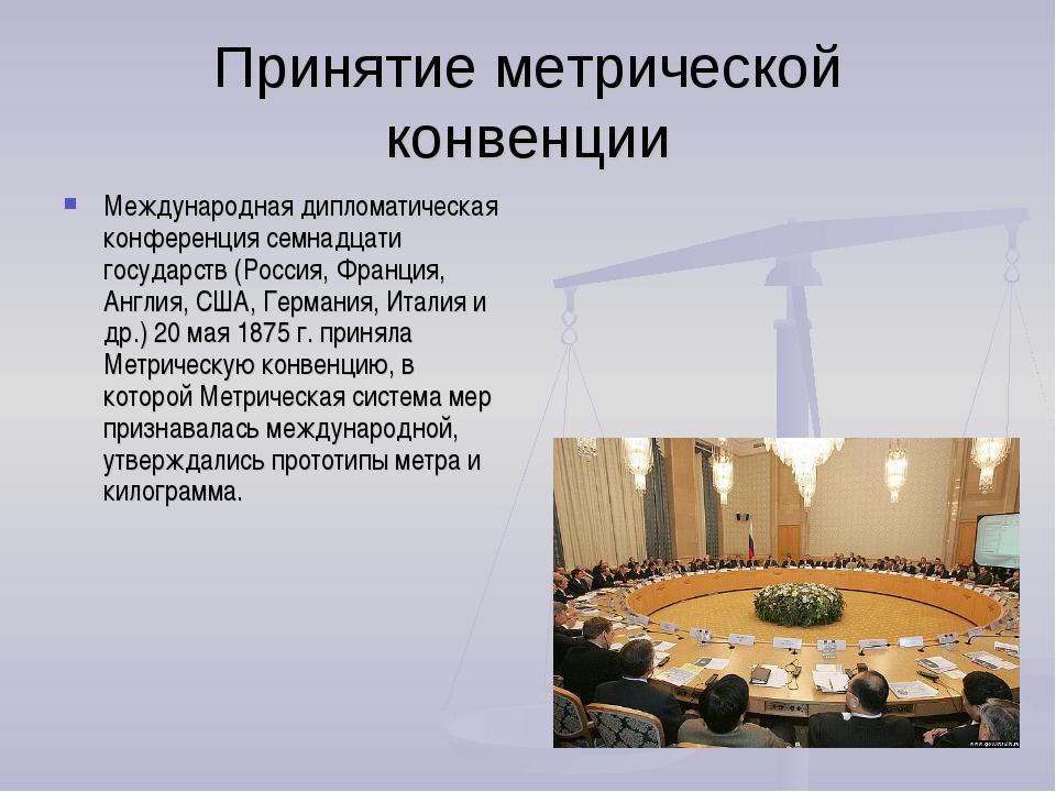 Принятие метрической конвенции Международная дипломатическая конференция семн...