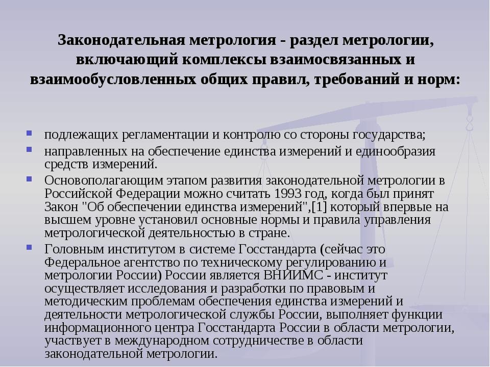 Законодательная метрология - раздел метрологии, включающий комплексы взаимосв...