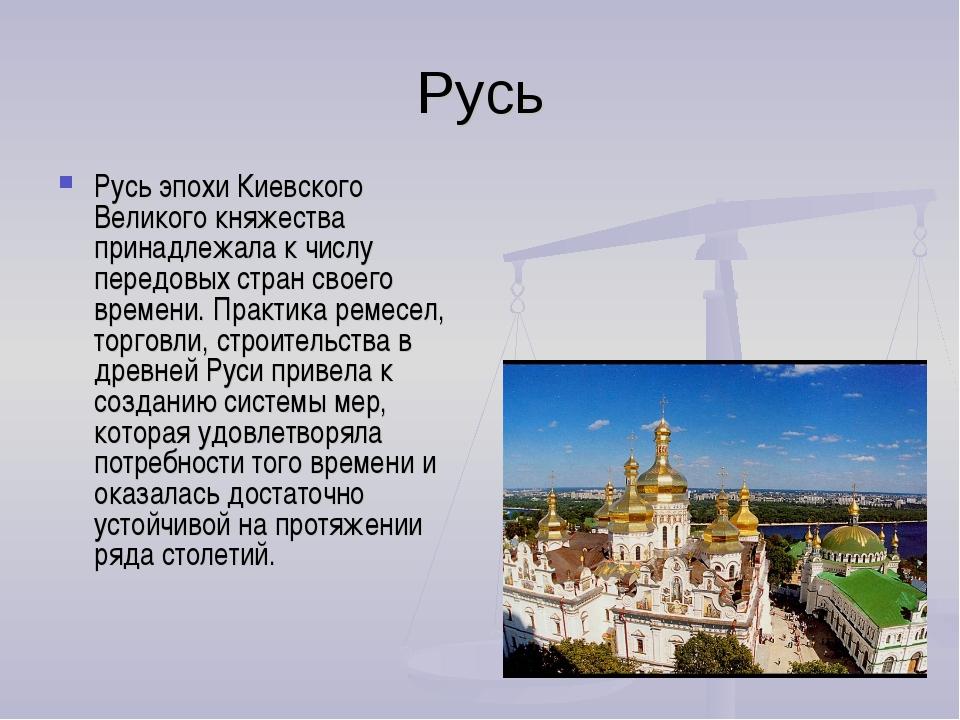 Русь Русь эпохи Киевского Великого княжества принадлежала к числу передовых с...