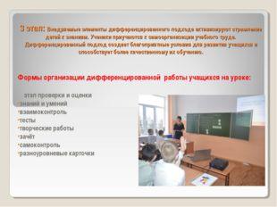 3 этап: Внедряемые элементы дифференцированного подхода активизируют стремлен