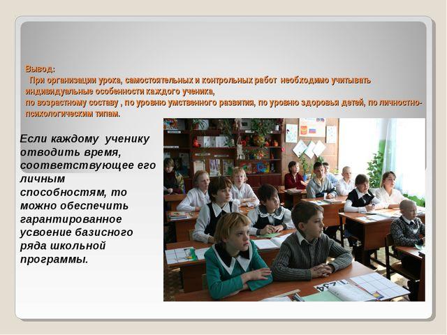 Вывод: При организации урока, самостоятельных и контрольных работ необходимо...