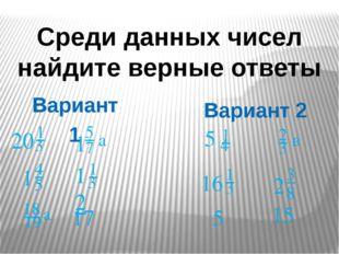 Среди данных чисел найдите верные ответы Вариант 1 Вариант 2 20 1 3 1 4 5 18