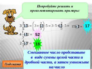 Попробуйте решить и прокомментировать примеры: Подсказка Смешанное число пред