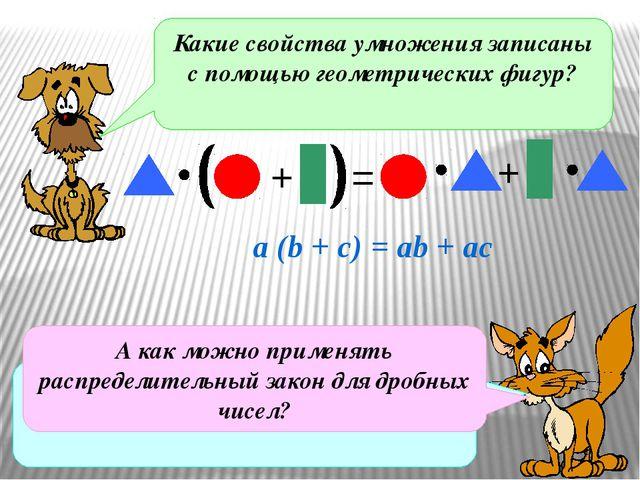 Какие свойства умножения записаны с помощью геометрических фигур? = Запишите...