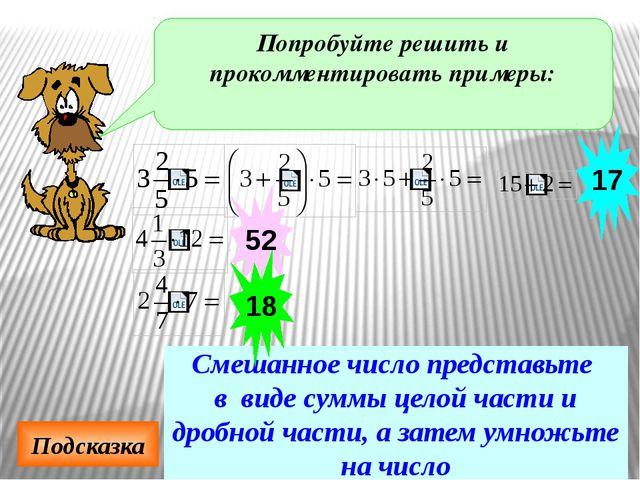 Попробуйте решить и прокомментировать примеры: Подсказка Смешанное число пред...