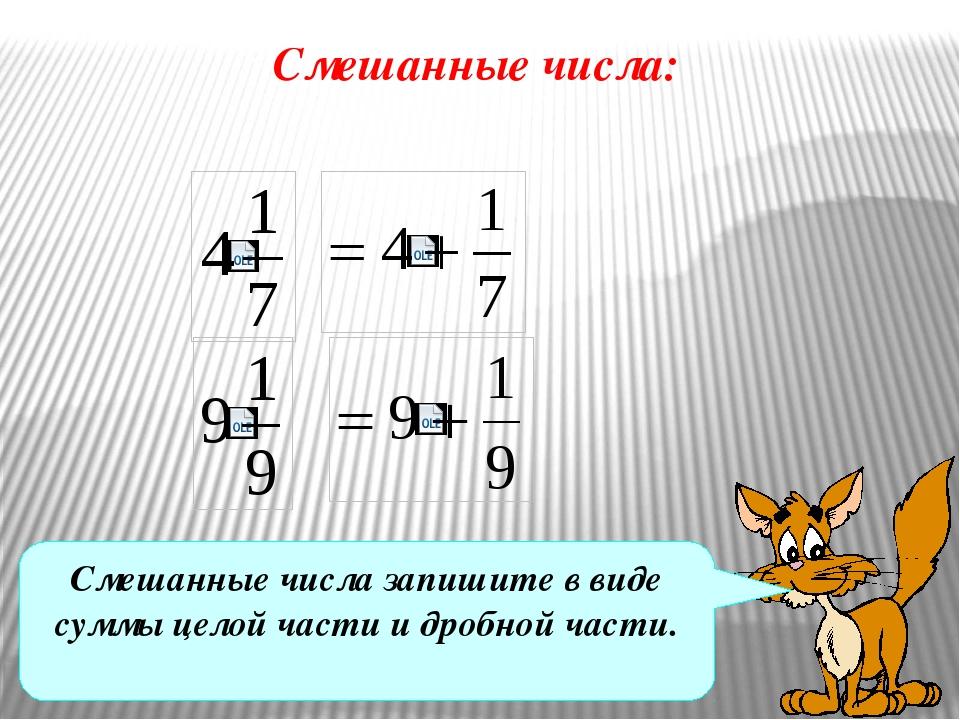 Смешанные числа: Смешанные числа запишите в виде суммы целой части и дробной...