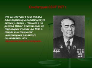 Конституция СССР 1977 г. Эта конституция закрепляла однопартийную политическу