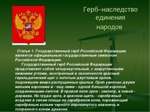 Герб–наследство единения народов  Статья 1. Государственный герб Российской