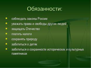 Обязанности: соблюдать законы России уважать права и свободы других людей защ