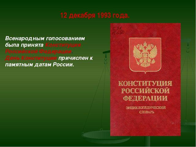 12 декабря 1993 года. Всенародным голосованием была принята Конституция Росси...
