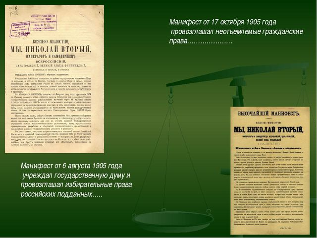 Манифест от 6 августа 1905 года учреждал государственную думу и провозглашал...