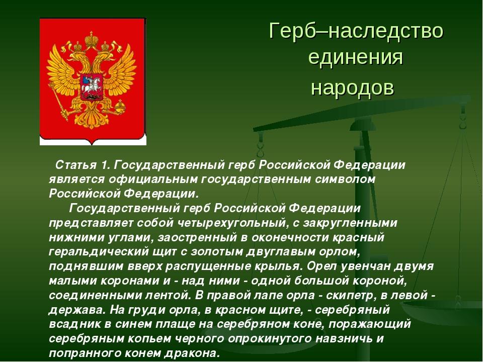Герб–наследство единения народов  Статья 1. Государственный герб Российской...