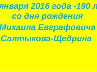 27 января 2016 года -190 лет со дня рождения Михаила Евграфовича Салтыкова-Щ