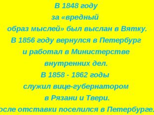 В 1848 году за «вредный образ мыслей» был выслан в Вятку. В 1856 году вернул