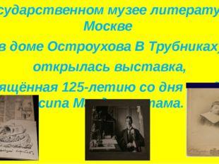 В Государственном музее литературы в Москве (в доме Остроухова В Трубниках)