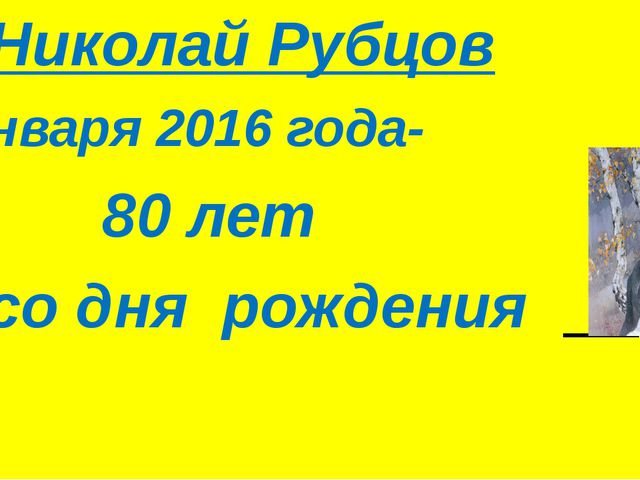Николай Рубцов 5 января 2016 года- 80 лет со дня рождения