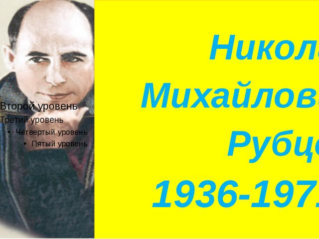Николай Михайлович Рубцов- 1936-1971