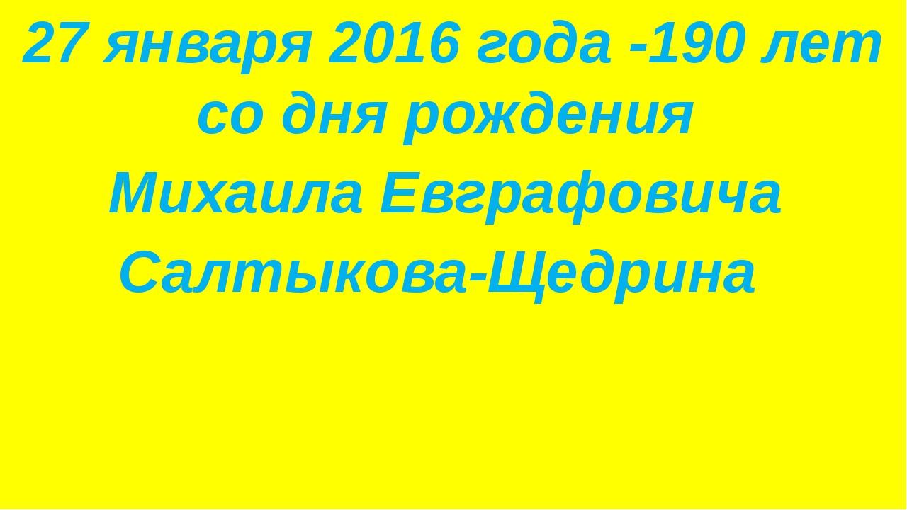 27 января 2016 года -190 лет со дня рождения Михаила Евграфовича Салтыкова-Щ...
