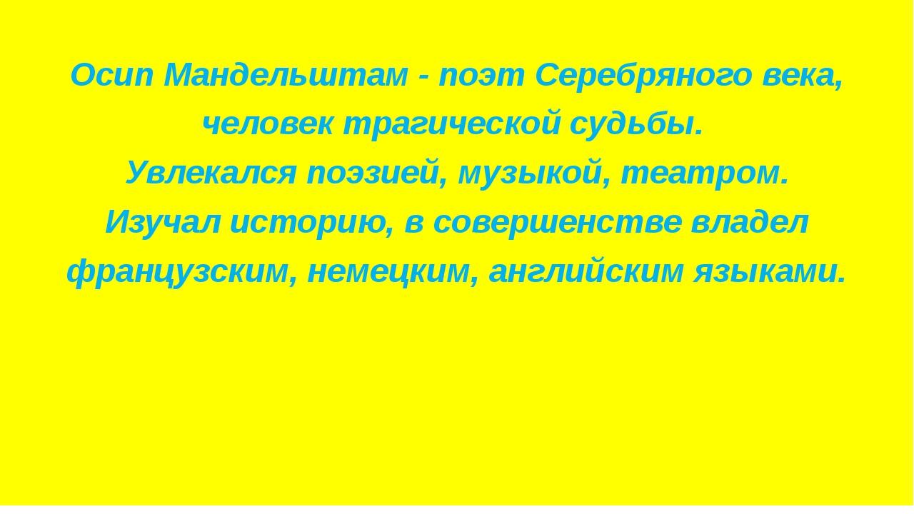 Осип Мандельштам - поэт Серебряного века, человек трагической судьбы. Увлека...