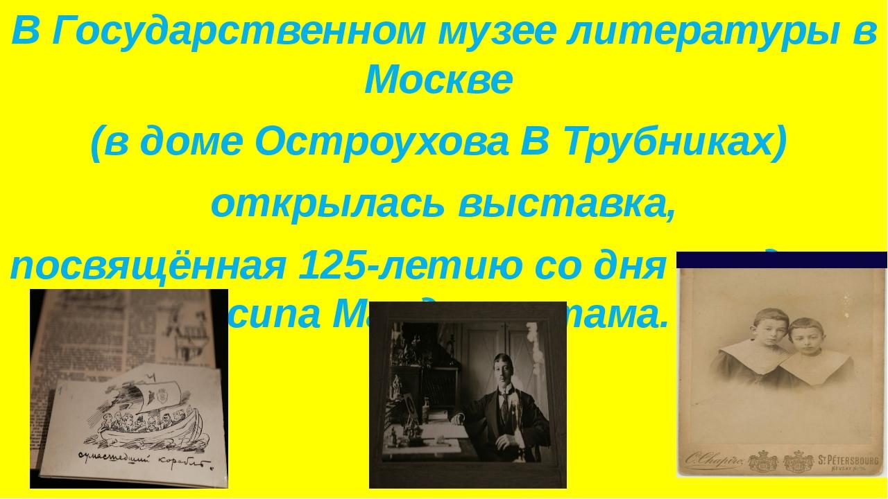 В Государственном музее литературы в Москве (в доме Остроухова В Трубниках)...