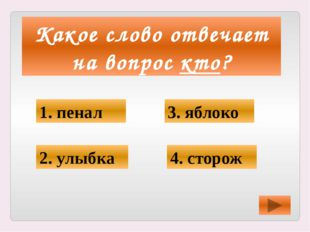 В каком слове набор букв в скобках является приставкой? 1. (От)чизна 4. (Об)щ