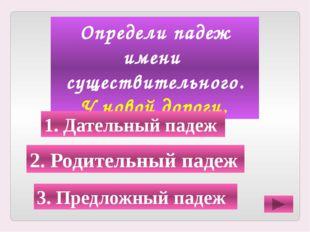 Определи род имени прилагательного Чудесное утро. 3. Женский род 2. Мужской р