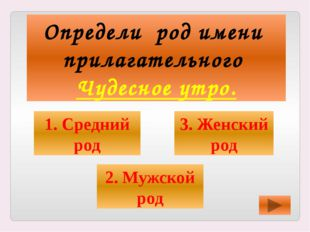 Имя прилагательное обозначает… 1. Действие предмета 3. Предмет 2. Признак пре