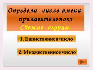 На какой вопрос отвечает глагол? 1. Какое? 4. Какой? 3. Что делать? 2. Что?