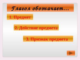 Какое слово является глаголом? 3. Яблочный 2. Солнце 4. Нарисовал 1. Рисунок