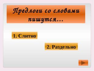 Какое слово нужно писать с большой буквы? 1. белка 2. река 3. киев 4. собака