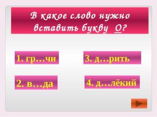 Какое слово отвечает на вопрос кто? 3. яблоко 2. улыбка 4. сторож 1. пенал