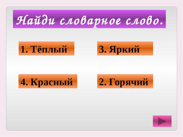 Какое слово отвечает на вопрос какие? 1. Горный 2. Огромная 3. Осенние 4. Гор...