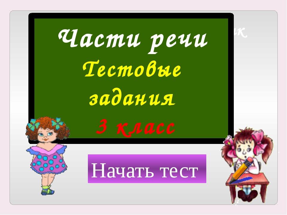 Русский язык Части речи Тестовые задания 3 класс Начать тест