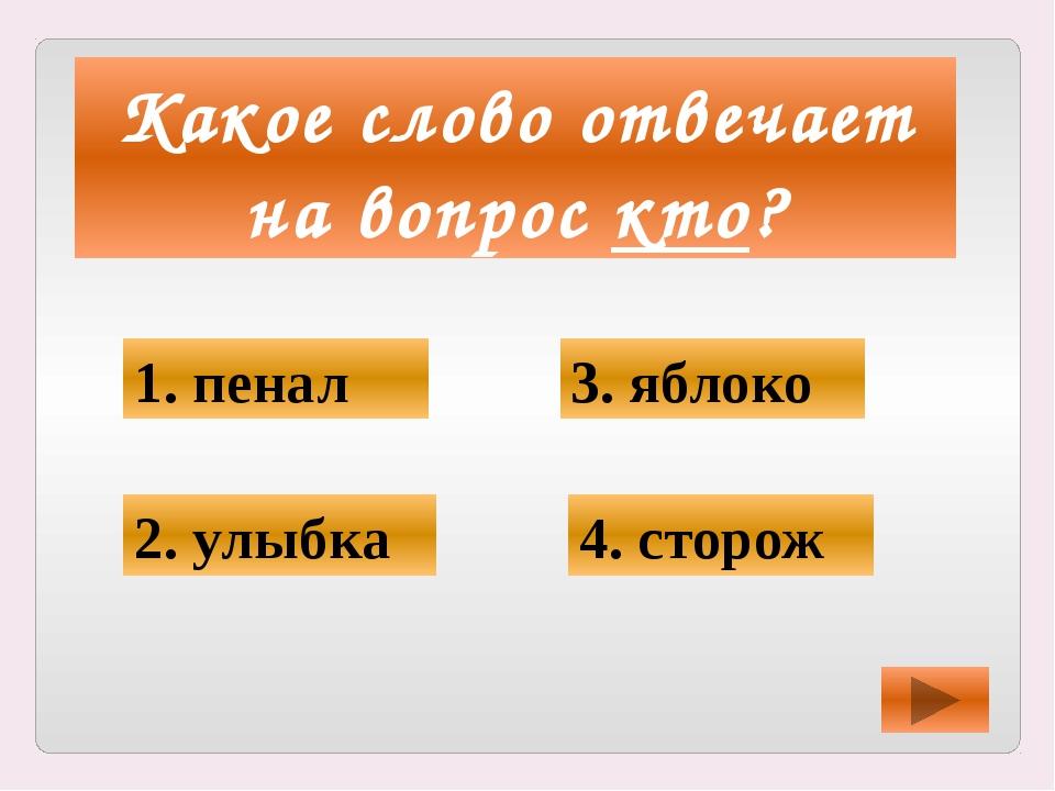 В каком слове набор букв в скобках является приставкой? 1. (От)чизна 4. (Об)щ...