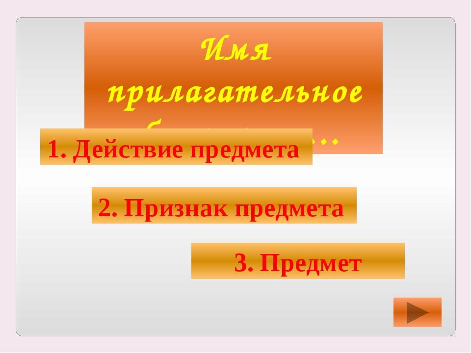 Найди словарное слово. 3. Яркий 4. Красный 2. Горячий 1. Тёплый