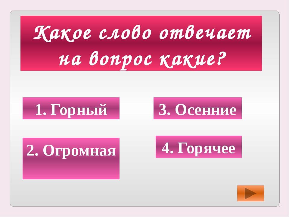 Частица НЕ с глаголами пишется… 1. Слитно 2. Раздельно